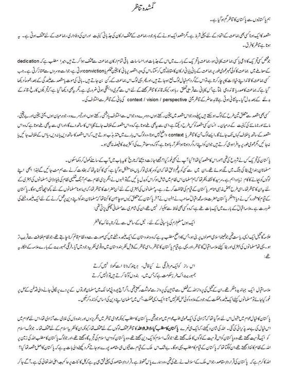 Www essay writing in urdu com
